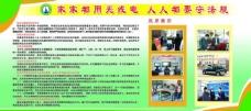 潍坊无线电展板图片