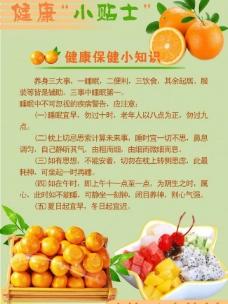 健康饮食展板图片