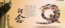 企业展板 企业文化图片