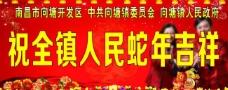 蛇年春节拜年展板图片
