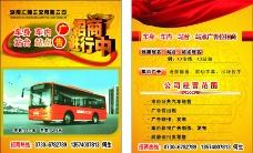 汇隆公交宣传单曲线图片