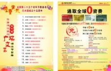 华融湘江银行宣传单图片