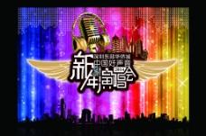 中国好声音 新年演唱图片
