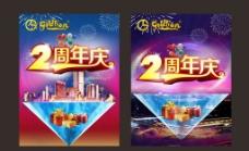 2周年店庆POP图片