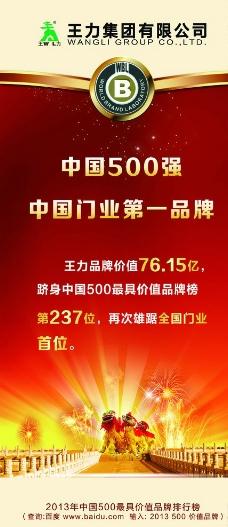 中国500强图片