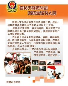 武警部队展板图片