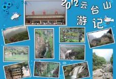 云台山照片展板图片