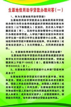 制度绿色展板图片