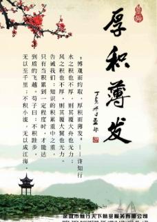 中国风展板图片