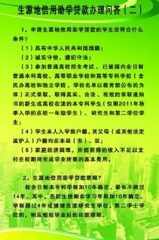 绿色背景展板图片