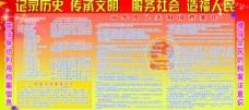 档案法展板图片