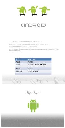 手机安卓系统ppt模板