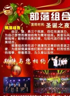 圣诞节音乐会海报图片