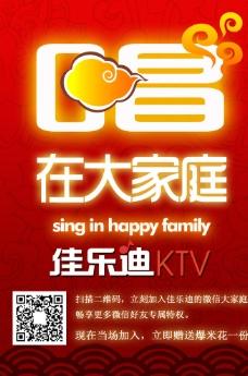KTV欢唱海报图片