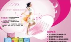 卫生巾广告图片