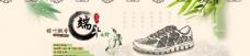 端午节鞋品图片