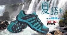 鞋子海报设计素材下载