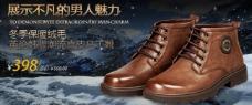 淘宝冬季 靴子广告图片