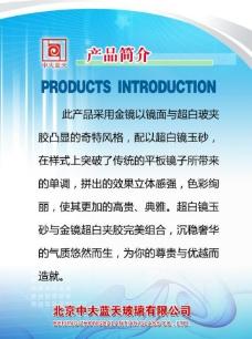 产品简介展板图片