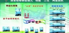 国家电网展板图片
