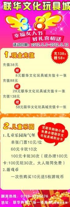 联华超市展板图片
