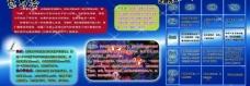 温度知识展板图片