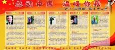 感动中国展板图片