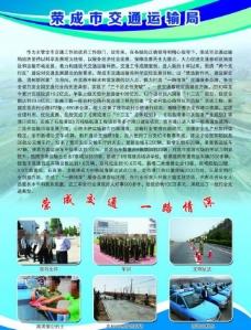 交通运输局展板图片