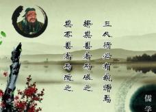 孔子名言展板图片