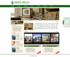 装饰网站模板图片