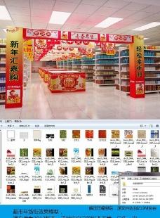 超市年货街效果图图片