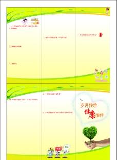中医宣传单背景图片