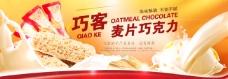 燕麦牛奶巧克力素材下载