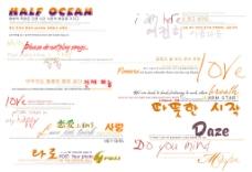 婚纱韩国字体图片