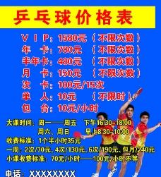 乒乓球价格表图片