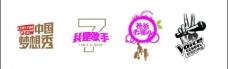 热门综艺logo图片