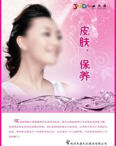 皮肤保养展板图片