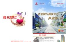 北京银行开业图片