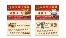 火锅订餐卡图片
