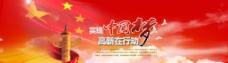 中国梦设计广告素材模图片