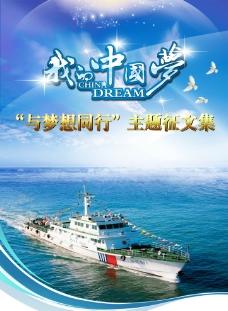 我的中国梦征文集广告图片