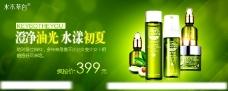 化妆品电商网店图片