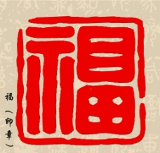福印章图片