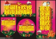 圣诞海报模板下载