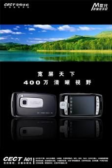 CECT中电手机黑色背景风景画海报