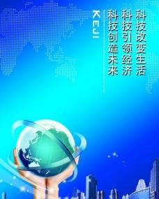 企业科技展板图片