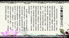 中医的药浴文化展板图片