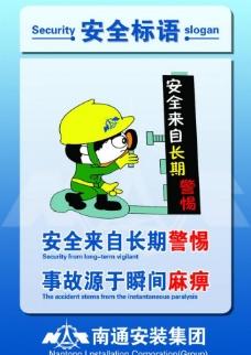 安全标语展板图片