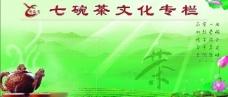 茶文化展板图片