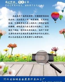 产品介绍展板图片